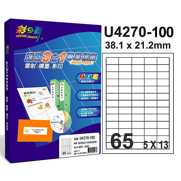 彩之舞 進口3合1白色標籤-65格直角 100張/包 U4270-100