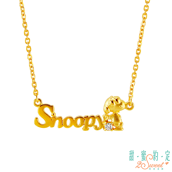 甜蜜約定2SWEET 酷小子Snoopy黃金項鍊