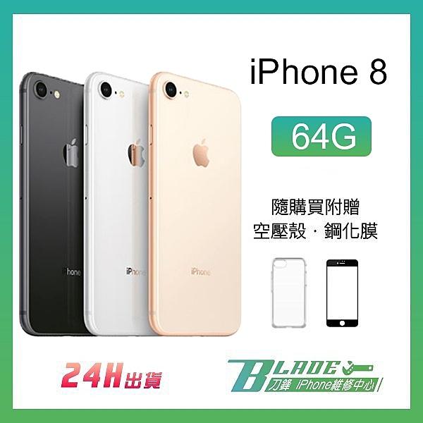 【刀鋒】免運 當天出貨 Apple iPhone 8 64G 空機 4.7吋 簡配 9.9成新 蘋果 完美 翻新機