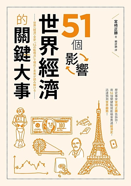 51個影響世界經濟的關鍵大事【城邦讀書花園】