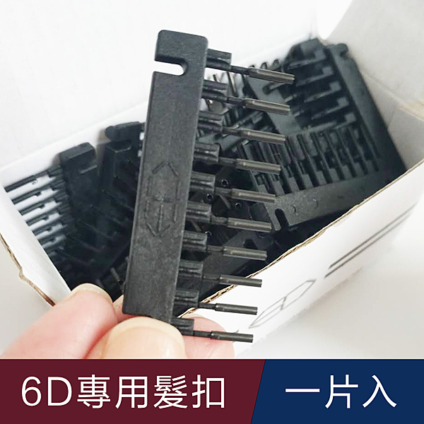 最新科技 6D接髮神器 專用髮扣 一片可穿10根髮束 最舒適最隱形 無痕接髮【KH82】☆雙兒網☆