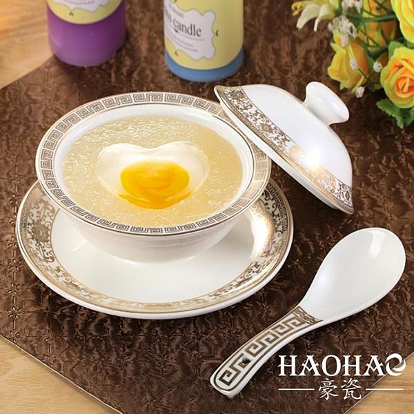 湯盅陶瓷帶蓋甜品湯碗湯盅