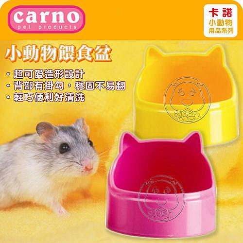 【 培菓平價寵物網 】Carno 卡諾《小動物餵食盆》造型可愛輕巧 - 黃│粉紅