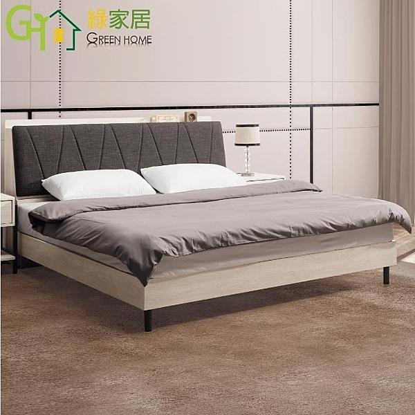 【綠家居】阿爾比 時尚6尺亞麻布雙人加大床台組合(不含床墊+便利插座設置)