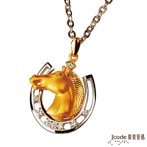J'code真愛密碼-躍馬中原 黃金/純銀墜子 送項鍊