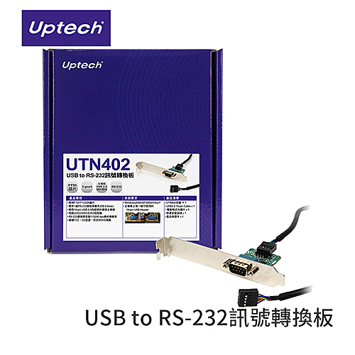 Uptech 登昌恆 UTN402 USB to RS-232 訊號轉換板