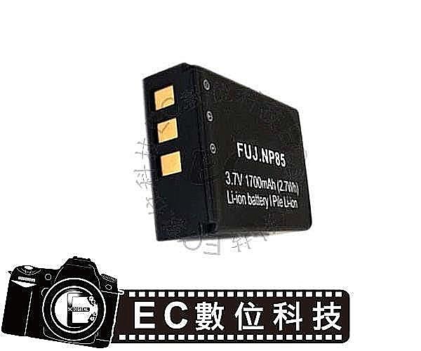 【EC數位】FUJI FUJIFILM SL240 SL245 專用 NP-85 NP-170 高容量防爆電池 NP85