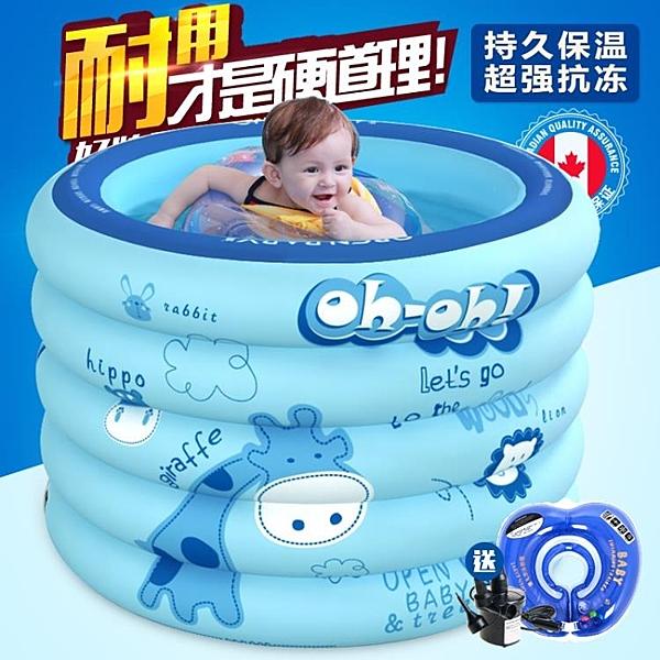 嬰兒游泳池家用保溫小孩新生兒寶寶游泳桶幼兒童充氣泳池室內 【母親節優惠】