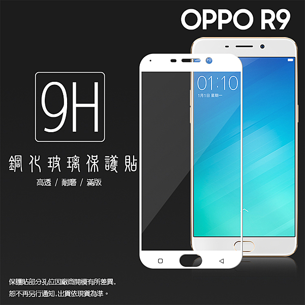 ▽OPPO R9 X9009 滿版 鋼化玻璃保護貼/全螢幕/全屏/9H硬度/高清透/強化/防爆/防刮