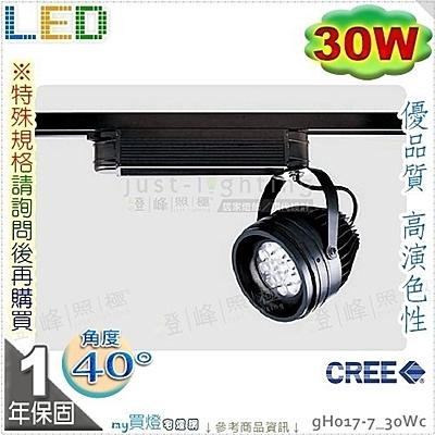 【LED軌道燈】LED 30W。美國CREE晶片。黑款 黃光 鋁製品 筒款 優品質※【燈峰照極my買燈】#gH017-7