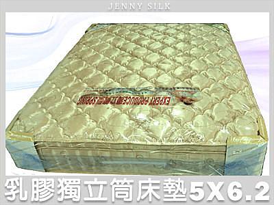 【Jenny Silk名床】Jenny Silk子母乳膠蜂巢獨立筒.厚度 28cm.標準雙人.臺灣製造