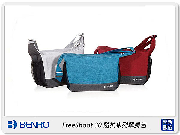 【分期0利率,免運費】BENRO 百諾 FreeShoot 30 隨拍系列單肩包 相機包 攝影包 (公司貨)