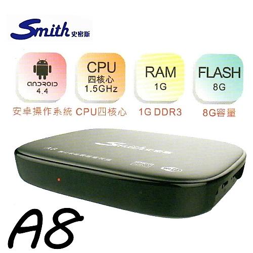 【史密斯】數位家庭雲端電視盒 CPU四核心 安卓操作系統《A8》全新原廠保固