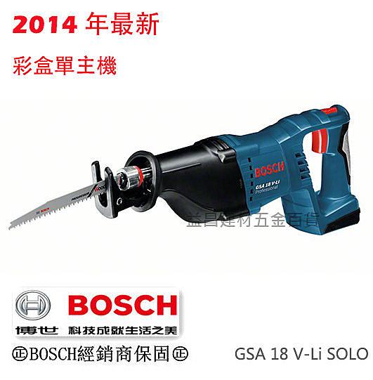 【台北益昌】全新 德國 BOSCH 單主機 GSA 18 V-Li 充電式鋰電 手持式電鋸 軍刀鋸