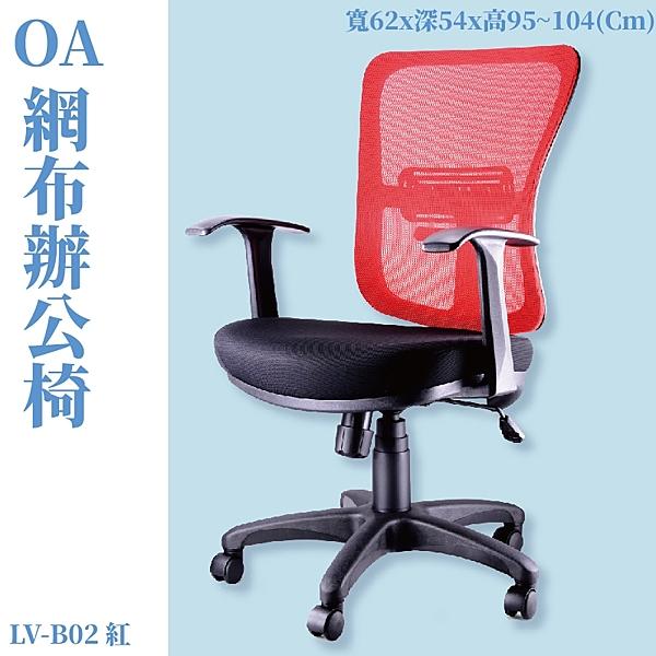 LV-B02 OA辦公網椅 紅 高密度直條網背 厚PU成型泡綿 辦公椅 辦公家具 主管椅 會議椅 電腦椅