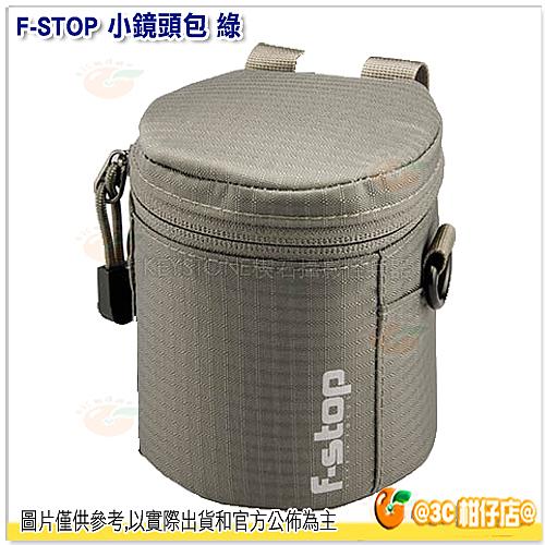 F-STOP 小鏡頭包 綠 公司貨 AFSP035G 定焦鏡頭 鏡頭包 相機包 DWR防水 YKK防水重型拉鏈