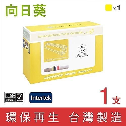 [Sunflower 向日葵]for HP CE402A (507A) 黃色環保碳粉匣