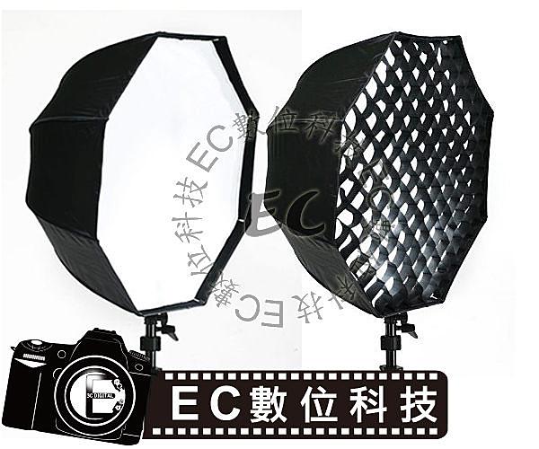 【EC數位】Godox 神牛 八角簡易傘式網格柔光箱 80CM 含蜂巢 保榮卡口 八角傘式柔光罩 無影罩 閃光燈