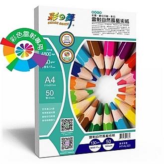 彩之舞 HY-AL320 雷射自然風藝術紙 130g A4 - 50張/包