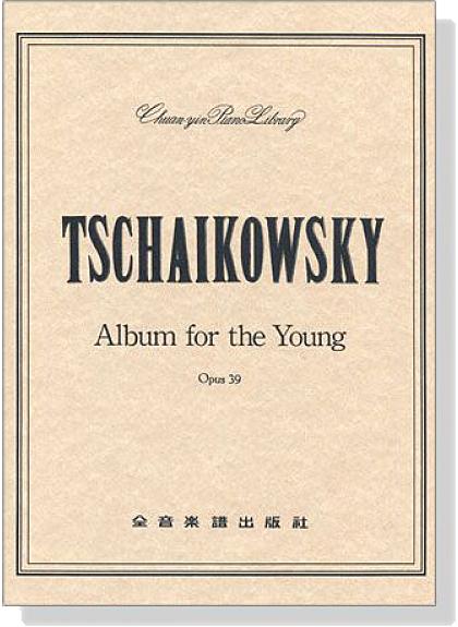 小叮噹的店- 柴可夫斯基 青少年曲集-作品39 鋼琴譜 P825