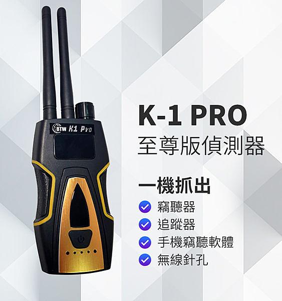 (國安單位學校旅館專用)K-1 PRO至尊版反針孔反偷拍偵測器防偷拍防竊聽反GPS追蹤器掃描器