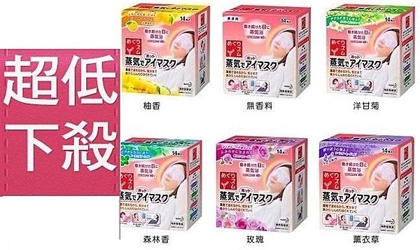 ●魅力十足● 日本 花王 SPA蒸氣浴舒緩眼罩~溫熱眼膜(14枚) 蒸氣眼罩