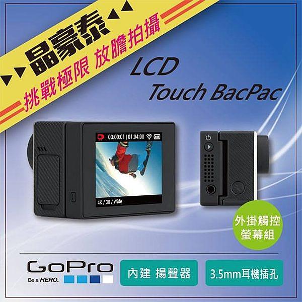 晶豪泰 分期0利率 GOPRO LCD 外掛觸控螢幕組 公司貨 適用於HERO3、HERO3+、HERO4