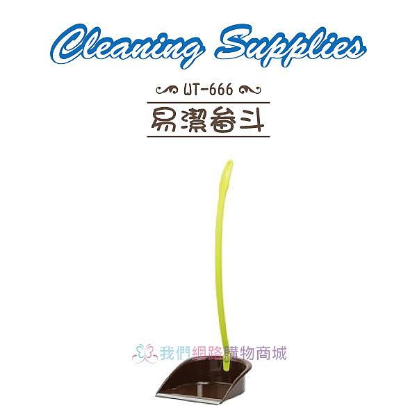 【我們網路購物商城】聯府 WT-666易潔畚斗 畚箕 WT666 番抖 打掃工具