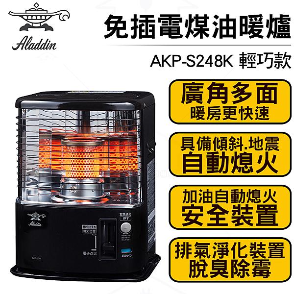 日本ALADDIN阿拉丁免插電煤油暖爐AKP-S248K輕巧款
