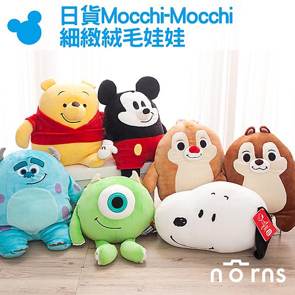 【日貨Mocchi-Mocchi細緻絨毛娃娃】Norns 迪士尼玩偶 抱枕靠墊 米奇維尼小豬奇蒂毛怪熊抱哥
