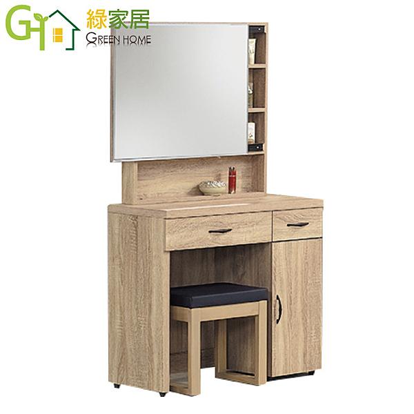 【綠家居】達爾文 時尚3尺木紋立鏡式化妝台/鏡台組合(含化妝椅)