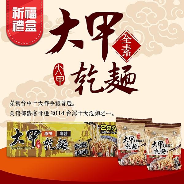 大甲乾麵 祈福禮盒(原味+麻醬)2袋/盒