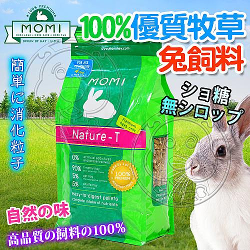 【培菓寵物48H出貨】美國摩米MOMI》全天然T純草100%優質牧草兔飼料-4磅/1.8kg