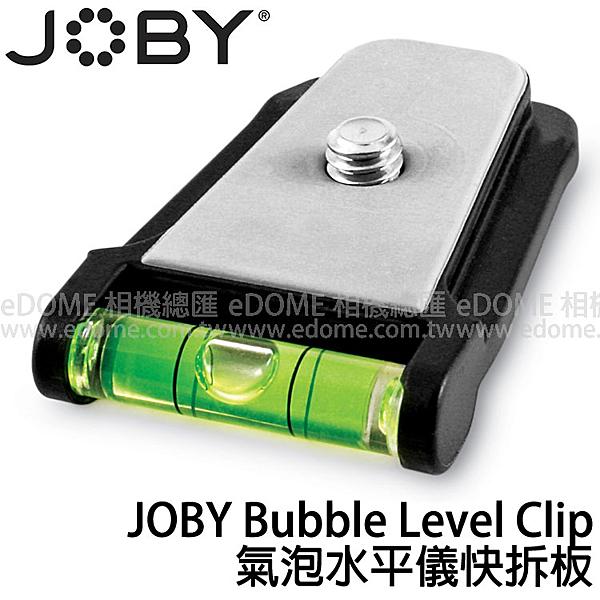 JOBY Bubble Level Clip 氣泡水平儀快拆板 (3期0利率 台閔公司貨) 適用 Hybrid & SLR-Zoom 雲台 JB31 JB00124