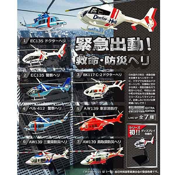 整盒10入【日本正版】1/144 緊急出動 救命防災 直升機 盒玩 擺飾 F-toys - 603262