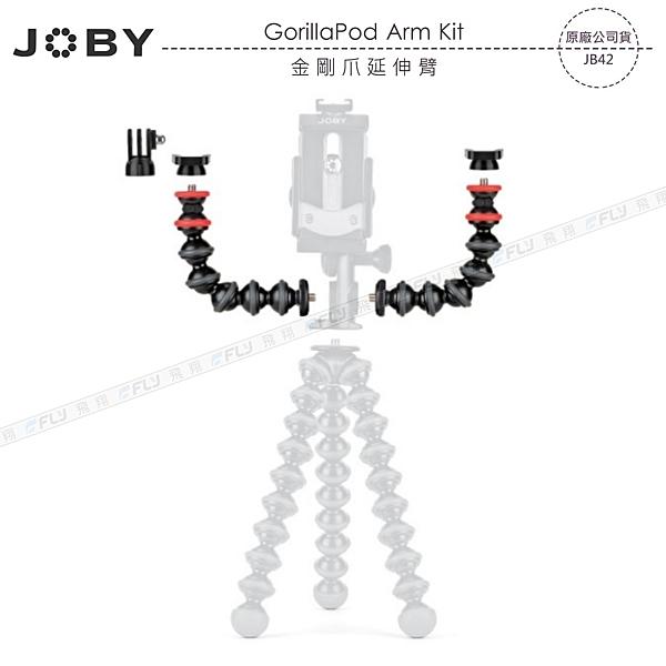 《飛翔3C》JOBY GorillaPod Arm Kit 金剛爪延伸臂〔公司貨〕JB42 GOPRO座 閃燈麥克風架