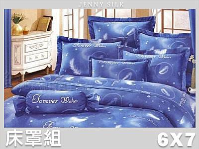 【Jenny Silk名床】恆羽.100%精梳棉.特大雙人床罩組全套.全程臺灣製造