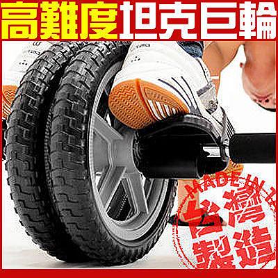 雙輪健美輪│台灣製造巨大型手足健腹輪緊腹輪.健腹機健腹器另售舉重床啞鈴仰臥板推薦特賣會