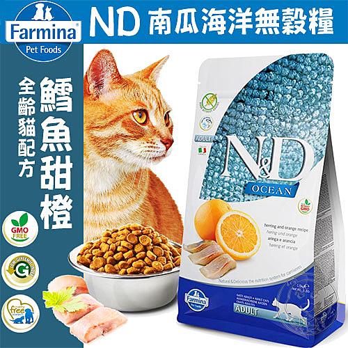 【培菓寵物48H出貨】(送購物金300元)法米納Farmina》OC1全齡貓天然海洋無穀糧-鯡魚甜橙-1.5kg