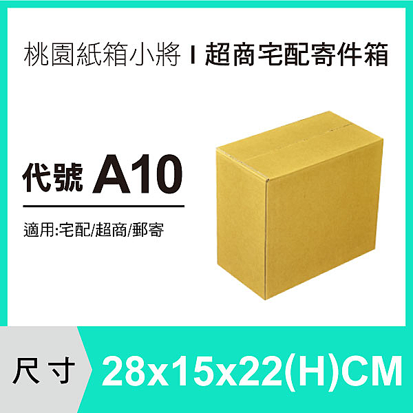 超商紙箱【28X15X22 CM】【200入】宅配紙箱 收納紙盒 禮品紙箱