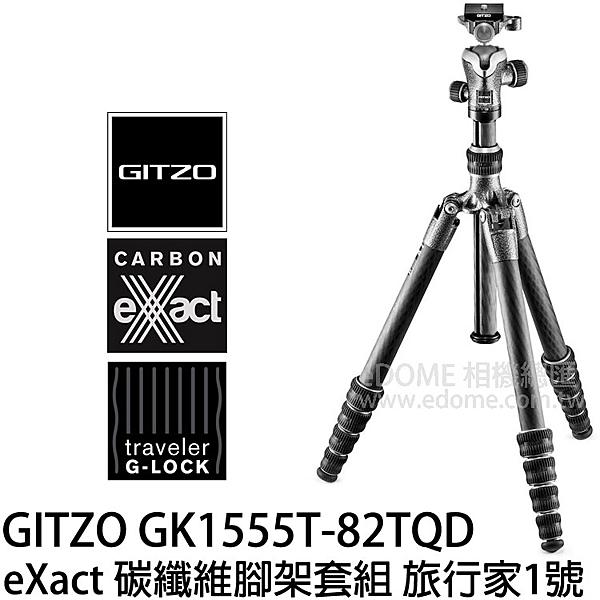 GITZO GK 1555T-82TQD 贈GC1202T+原廠背帶 (24期0利率 免運 總代理公司貨) GT1555T+GH1382TQD eXact 碳纖維三腳架