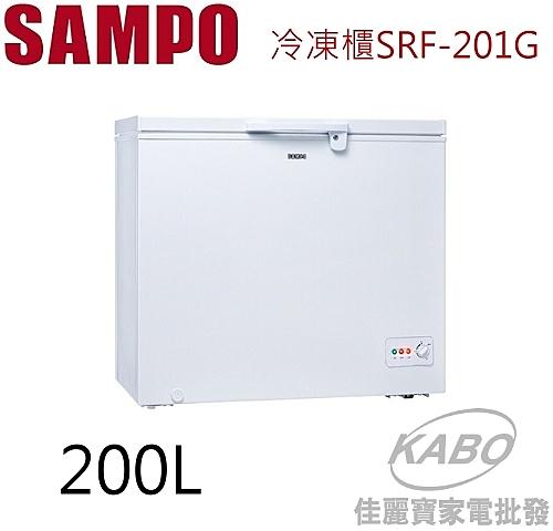 【佳麗寶】-(SAMPO聲寶)上掀式冷凍庫-200公升【SRF-201G】