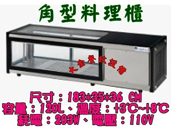 6尺日本料理櫃n120Ln正常使用壓縮機保固壹年