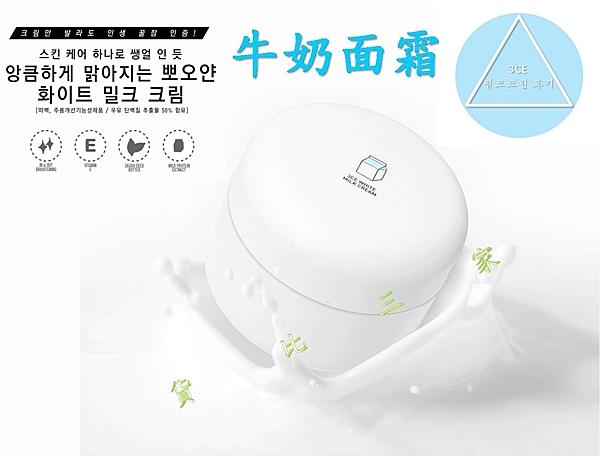 3CE 牛奶面霜 修復 抗老 吸收 不黏膩 集中 高滲透 淨化 暗沉 溫和 收斂 舒緩 控油 蛋白 調理 導入液