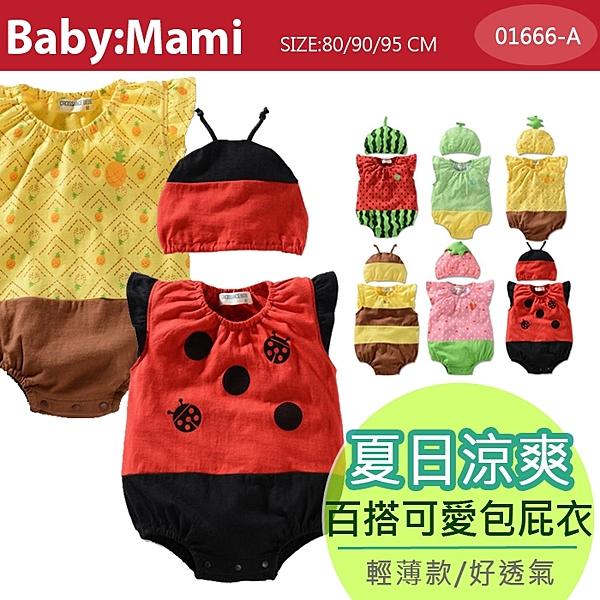 貝比幸福小舖【01666-A】*超可愛~!*百搭水果/動物造型無袖包屁衣+帽子(二件組)