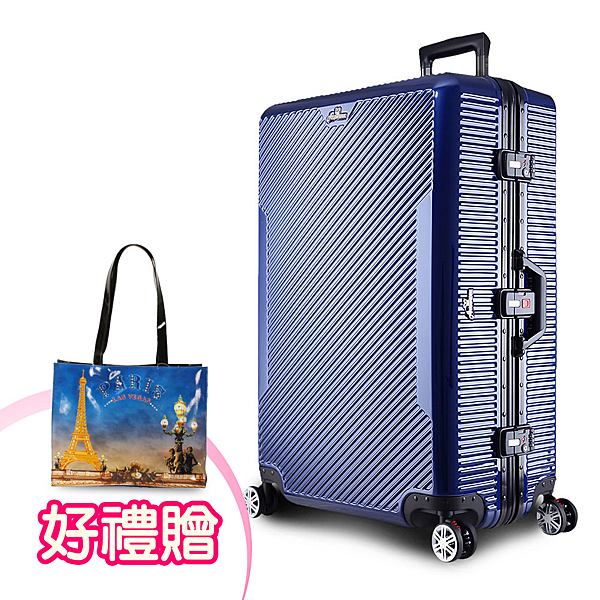 Arowana 雋永魅力29吋航太斜紋鋁框避震輪旅行箱(藍色)