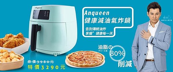 ES數位 藝人代言 Anqueen AQ-P19 健康減油 氣炸鍋 1400W 4L 陶瓷塗層不沾鍋 國家驗證合格