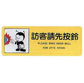 新潮指示標語系列  TB貼牌-訪客請先按鈴TB-512 / 個