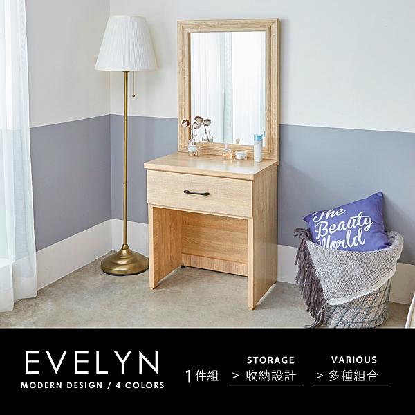 化妝鏡台 伊芙琳現代風木做系列/化妝台(不含椅)/4色/H&D東稻家居