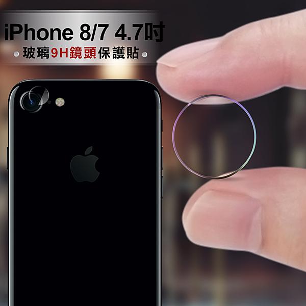 CITY for iPhone 8/ iPhone 7 4.7吋 玻璃9H鏡頭保護貼精美盒裝 2入一組